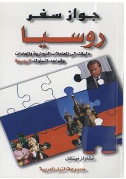 تحميل وقراءة أونلاين كتاب جواز سفر روسيا دليلك إلى المعاملات التجارية والعادات وقواعد السلوك الروسية pdf مجاناً تأليف تشارلز ميتشل | مكتبة تحميل كتب pdf.