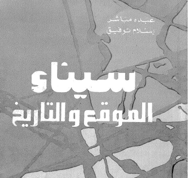 تحميل وقراءة أونلاين كتاب سيناء الموقع والتاريخ pdf مجاناً تأليف عبده مباشر   مكتبة تحميل كتب pdf.