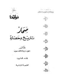 تحميل وقراءة أونلاين كتاب صحار تاريخ وحضارة pdf مجاناً تأليف د. جون ويلكنسون | مكتبة تحميل كتب pdf.