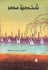تحميل وقراءة أونلاين كتاب شخصية مصر pdf مجاناً تأليف د. نعمات أحمد فؤاد | مكتبة تحميل كتب pdf.