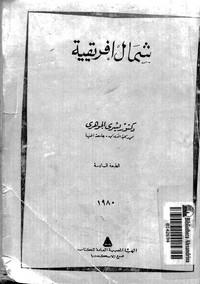 تحميل وقراءة أونلاين كتاب شمال إفريقية pdf مجاناً تأليف د. يسرى الجوهرى   مكتبة تحميل كتب pdf.