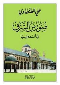 تحميل وقراءة أونلاين كتاب صور من الشرق فى أندونيسيا pdf مجاناً تأليف على الطنطاوى   مكتبة تحميل كتب pdf.
