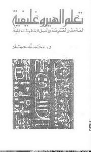 تحميل وقراءة أونلاين كتاب تعلم الهيروغليفية لغة مصر القديمة وأصل الخطوط العالمية pdf مجاناً تأليف د. محمد حماد | مكتبة تحميل كتب pdf.
