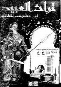 تحميل وقراءة أونلاين كتاب تراث العبيد فى حكم مصر المعاصرة pdf مجاناً تأليف د. ع . ع | مكتبة تحميل كتب pdf.