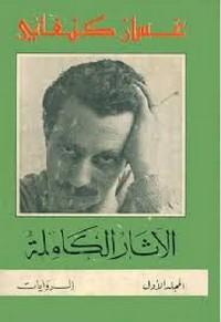 تحميل كتاب الآثار الكاملة - المجلد الأول - الروايات pdf مجانا تأليف غسان كنفاني | مكتبة تحميل كتب pdf