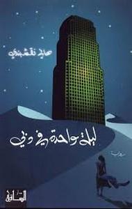تحميل رواية ليلة واحدة في دبي pdf مجانا تأليف هانى نقشبندى | مكتبة تحميل كتب pdf