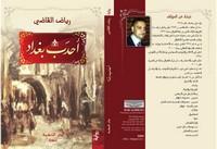 تحميل كتاب احدب بغداد ل رياض القاضي مجانا pdf | مكتبة تحميل كتب pdf