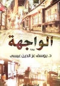 تحميل كتاب الواجهة ل يوسف عز الدين عيسي pdf مجاناً | مكتبة تحميل كتب pdf