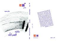 تحميل كتاب حكاية العمر كله و قلم فحم ل وائل سعيد مجانا pdf   مكتبة تحميل كتب pdf