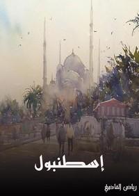 تحميل كتاب اسطنبول ل رياض القاضي مجانا pdf | مكتبة تحميل كتب pdf