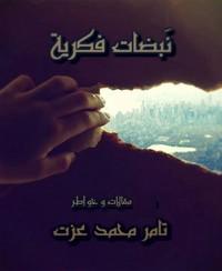 تحميل كتاب نبضات فكرية ل تامر محمد عزت مجانا pdf | مكتبة تحميل كتب pdf