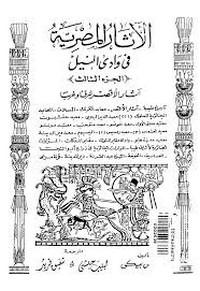 تحميل كتاب الأثار المصرية فى وادى النيل - 3 pdf مجاناً تأليف جيمس بيكى | مكتبة تحميل كتب pdf