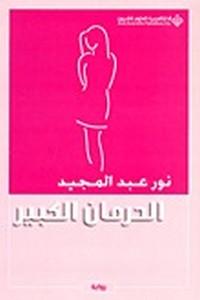 تحميل رواية الحرمان الكبير pdf مجانا تأليف نور عبد المجيد | مكتبة تحميل كتب pdf