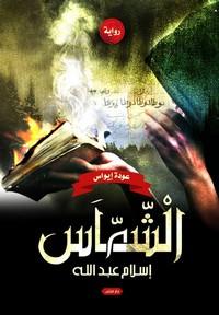 تحميل كتاب الشماس ل اسلام عبد الله مجانا pdf | مكتبة تحميل كتب pdf
