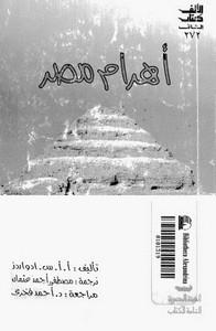 تحميل كتاب أهرام مصر pdf مجاناً تأليف أ . أ . س . ادواردز | مكتبة تحميل كتب pdf