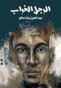 تحميل كتاب الرجل الخراب ل عبد العزيز بركة ساكن pdf مجاناً | مكتبة تحميل كتب pdf