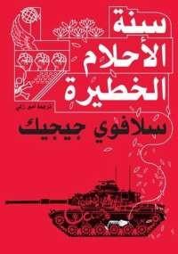 تحميل كتاب سنة الأحلام الخطيرة ل سلافوي جيجيك pdf مجاناً | مكتبة تحميل كتب pdf