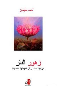 تحميل كتاب زهور النار .. من الألف الثاني في الكومنولث تحديداً ل أحمد سليمان مجانا pdf   مكتبة تحميل كتب pdf