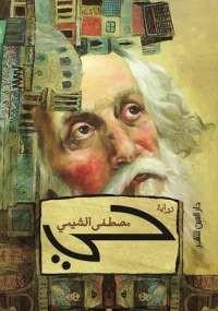 تحميل كتاب حى ل مصطفى الشيمى pdf مجاناً | مكتبة تحميل كتب pdf