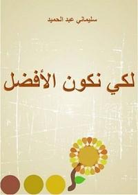 تحميل كتاب لكي نكون الأفضل ل سليماني عبد الحميد مجانا pdf | مكتبة تحميل كتب pdf