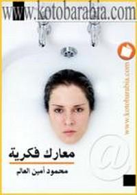 تحميل كتاب معارك فكرية pdf مجاناً تأليف محمود امين العالم | مكتبة تحميل كتب pdf