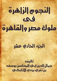 تحميل كتاب النجوم الزاهرة في ملوك مصر والقاهرة - الجزء الحادي عشر ل ابن تغري بردي pdf مجاناً | مكتبة تحميل كتب pdf