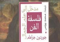 تحميل كتاب فلسفة الفن pdf مجاناً تأليف كروتشه | مكتبة تحميل كتب pdf