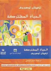 تحميل كتاب الحياة المشتركة - بحث انثروبولوجى عام pdf مجاناً تأليف تزفيتان تودوروف | مكتبة تحميل كتب pdf