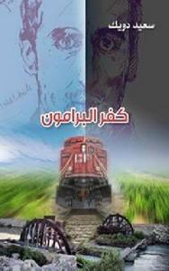 تحميل كتاب رواية كفر البرامون ل سعيد دويك مجانا pdf | مكتبة تحميل كتب pdf