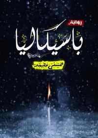 تحميل رواية باسيكاليا pdf مجانا تأليف حسني محمد | مكتبة تحميل كتب pdf