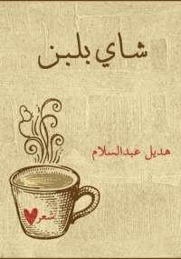 تحميل كتاب شاي بلبن ل هديل عبد السلام pdf مجاناً | مكتبة تحميل كتب pdf