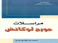 تحميل كتاب مراسلات جورج لوكاتش pdf مجاناً تأليف جورج لوكاتش | مكتبة تحميل كتب pdf