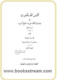 تحميل كتاب الدر المكنون فى جدث الملك توت عنخ آمون pdf مجاناً تأليف حسن شوقى | مكتبة تحميل كتب pdf