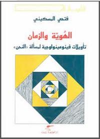 تحميل كتاب الهوية والزمان (تأويلات فينومينولوجية لمسألة النحن) pdf مجاناً تأليف فتحي المسكيني | مكتبة تحميل كتب pdf