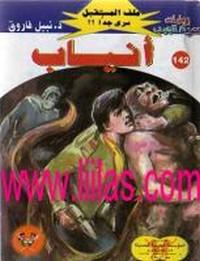تحميل رواية أنياب - سلسلة ملف المستقبل pdf مجانا تأليف د. نبيل فاروق   مكتبة تحميل كتب pdf