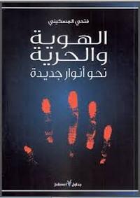 تحميل كتاب الهوية والحرية نحو أنوار جديدة pdf مجاناً تأليف فتحي المسكيني | مكتبة تحميل كتب pdf
