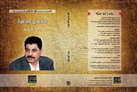 تحميل كتاب الأعمال القصصية الكاملة ل رجب الطيب مجانا pdf | مكتبة تحميل كتب pdf
