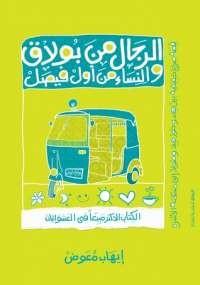 تحميل كتاب الرجال من بولاق والنساء من أول فيصل ل إيهاب معوض pdf مجاناً | مكتبة تحميل كتب pdf