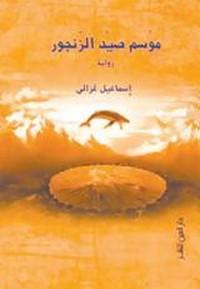 تحميل رواية موسم صيد الزنجور pdf مجانا تأليف إسماعيل غزالى | مكتبة تحميل كتب pdf