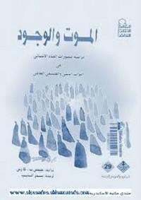 تحميل كتاب الموت و الوجود pdf مجاناً تأليف جيمس ب. كارس | مكتبة تحميل كتب pdf