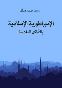 تحميل كتاب الإمبراطورية الإسلامية والأماكن المقدسة pdf مجاناً تأليف د. محمد حسين هيكل | مكتبة تحميل كتب pdf