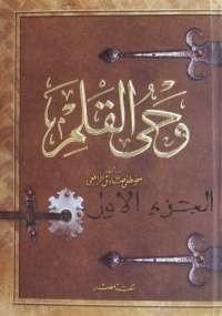 تحميل كتاب وحي القلم(الجزء الاول)) ل مصطفى صادق الرافعى pdf مجاناً | مكتبة تحميل كتب pdf