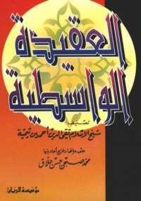 تحميل كتاب العقيدة الواسطية ل ابن تيمية pdf مجاناً | مكتبة تحميل كتب pdf