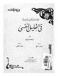 تحميل كتاب في التحليل النفسي pdf مجاناً تأليف فرويد | مكتبة تحميل كتب pdf