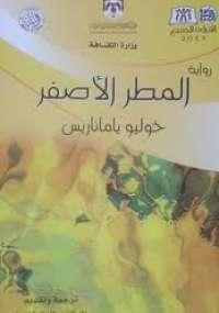 تحميل كتاب المطر الأصفر ل خوليو ياماثاريس pdf مجاناً | مكتبة تحميل كتب pdf