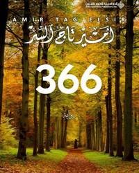 تحميل رواية 366 pdf مجانا تأليف أمير تاج السر | مكتبة تحميل كتب pdf