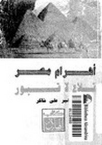 تحميل كتاب أهرام مصر - قلاع لاقبور pdf مجاناً تأليف زهير على شاكر | مكتبة تحميل كتب pdf