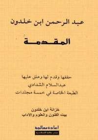 تحميل كتاب مقدمة ابن خلدون ل ابن خلدون pdf مجاناً | مكتبة تحميل كتب pdf