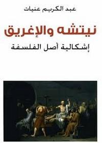 تحميل كتاب نيتشة والإغريق pdf مجاناً تأليف عبد الكريم عنيات | مكتبة تحميل كتب pdf