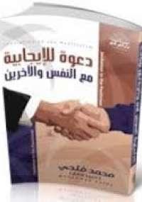 تحميل كتاب دعوة للايجابية مع النفس والاخرين ل محمد فتحى pdf مجاناً | مكتبة تحميل كتب pdf